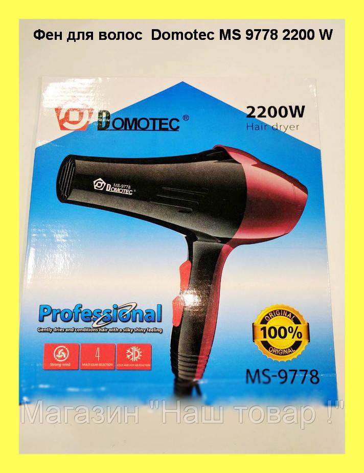 Фен для волос Domotec MS 9778 2200 W!Акция