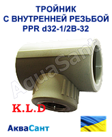 "Тройник PPR с внутренней резьбой 32х1/2""х32"