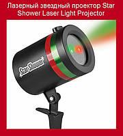 Лазерный звездный проектор Star Shower Laser Light Projector!Акция