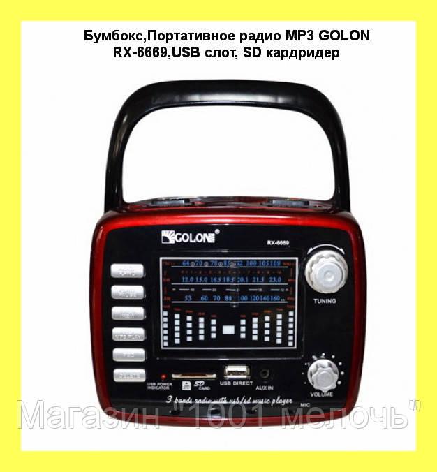 Бумбокс,Портативное радио MP3 GOLON RX-6669,USB слот, SD картридер!Лучший подарок