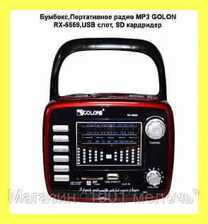 Бумбокс,Портативное радио MP3 GOLON RX-6669,USB слот, SD картридер!Лучший подарок, фото 2
