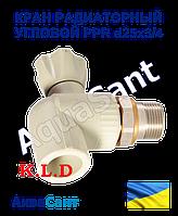 "Кран радиаторный PPR (латунный шар) 25х3/4"" угловой"