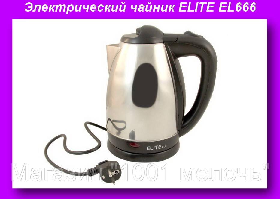 Чайник ELITE EL666,Электро чайник,Электрический чайник Elite,Чайник на кухню!Лучший подарок