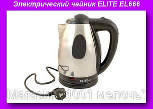 Чайник ELITE EL666,Электро чайник,Электрический чайник Elite,Чайник на кухню!Лучший подарок, фото 2