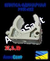 Крепление одинарное PPR d32