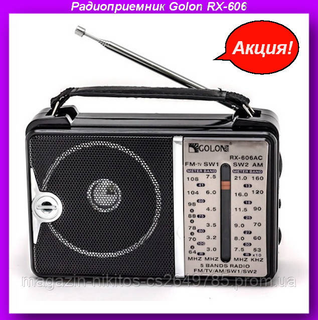 Радиоприемник Golon RX-606,радиоприемник,Радио Golon!Акция