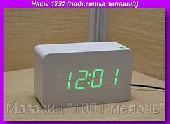 Часы 1292 (подсветка зеленый),Часы настольные электронные,Часы для дома электронные!Лучший подарок