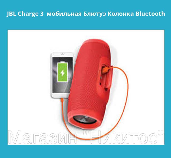 JBL Charge 3 мобильная Блютуз Колонка Bluetooth!Акция