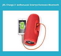 JBL Charge 3 мобильная Блютуз Колонка Bluetooth!Акция, фото 1