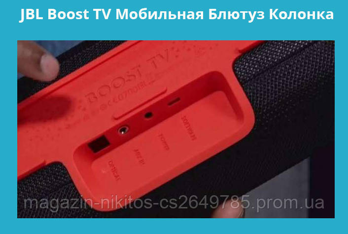 JBL Boost TV Мобильная Блютуз Колонка Bluetooth!Акция