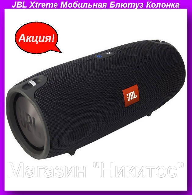 JBL Xtreme Мобильная Блютуз Колонка Bluetooth,Колонка JBL Xtreme,портативный Bluetooth-динамик!Акция