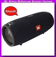 JBL Xtreme Мобильная Блютуз Колонка Bluetooth,Колонка JBL Xtreme,портативный Bluetooth-динамик!Акция, фото 1