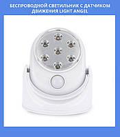 Беспроводной светильник с датчиком движения Light Angel!Опт