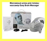 Массажный шлем для головы массажёр Easy Brain Massager!Опт