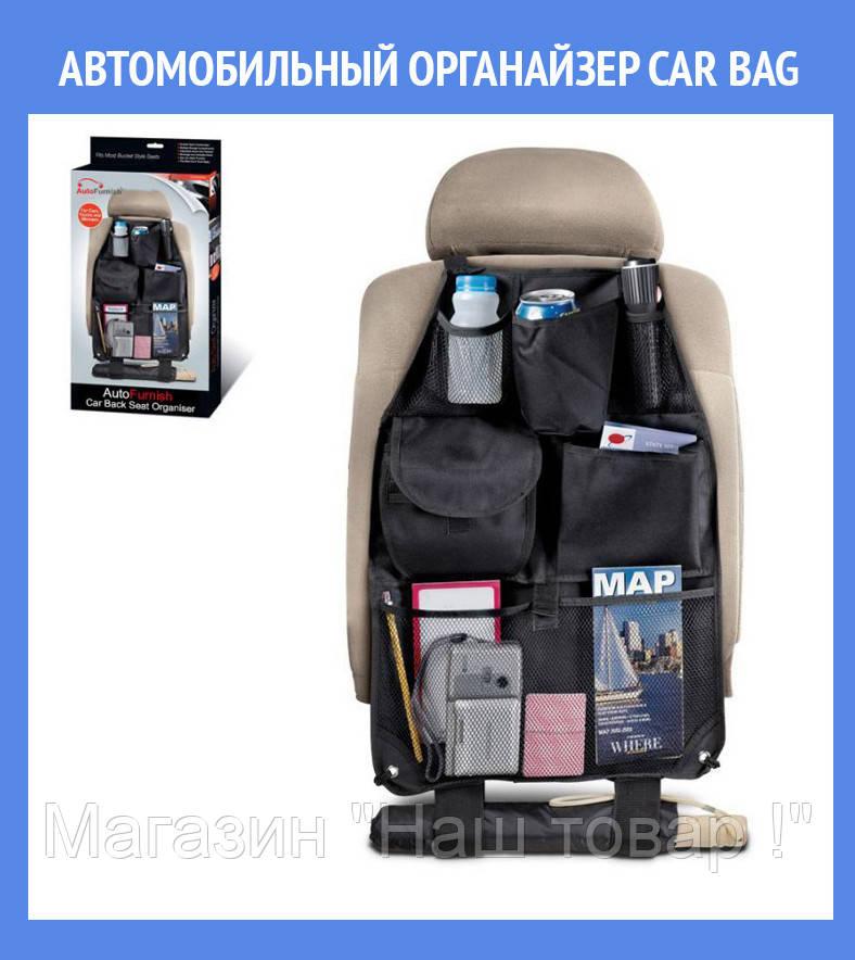 Автомобильный Органайзер Car Bag!Акция