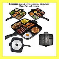 Сковорода гриль с антипригарным покрытием Magic Pan на 5 секций!Опт