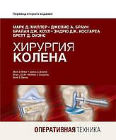Марк Д. Миллер, Джеймс А. Браун Хирургия колена. Оперативная техника