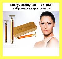 Energy Beauty Bar — ионный вибромассажер для лица!Акция