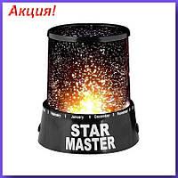 Ночник Star Master,Ночник проектор звездного неба,ночник стар мастер, светильник Star Master!Акция, фото 1