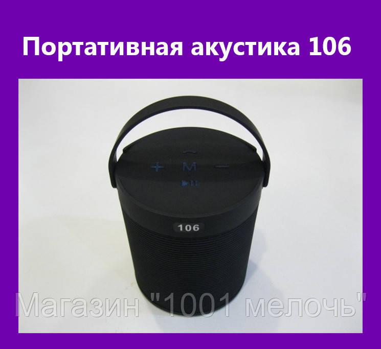 Портативная акустика 106!Опт