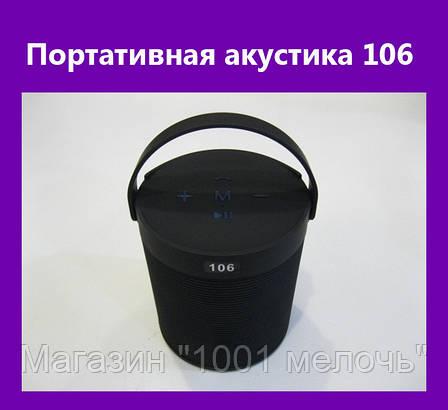 Портативная акустика 106!Опт, фото 2