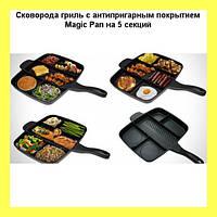 Сковорода гриль с антипригарным покрытием Magic Pan на 5 секций!Акция