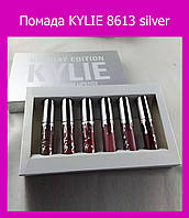 Помада KYLIE 8613 silver набор 6 шт.!Акция, фото 1