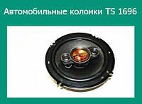 Автомобильные колонки TS 1696 350W!Акция, фото 1