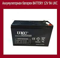 Аккумуляторная батарея BATTERY 12V 9A UKC!Акция, фото 1