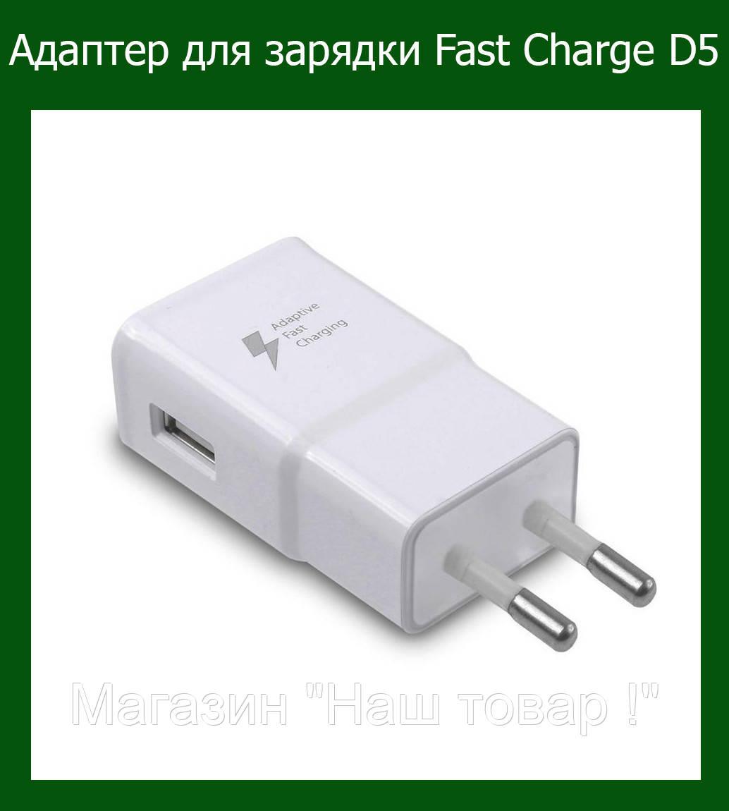 Адаптер для зарядки Fast Charge D5!Акция