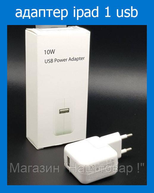 Адаптер для зарядки ipad 1usb (apple)!Акция