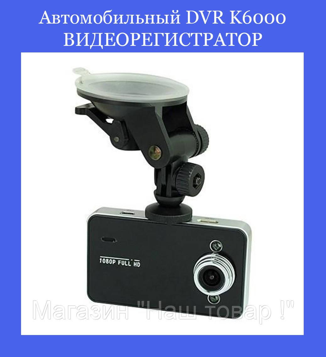 Автомобильный DVR K6000 ВИДЕОРЕГИСТРАТОР!Акция