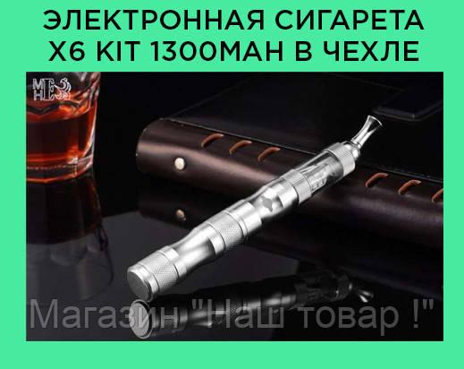 Электронная Сигарета X6 Kit 1300mAh в чехле!Акция