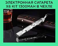 Электронная Сигарета X6 Kit 1300mAh в чехле!Акция, фото 1