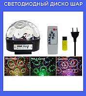 Светодиодный Диско шар с встроенной беспроводной колонкой LED Magic Ball Light BT!Акция, фото 1