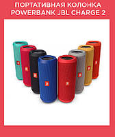 Портативная колонка Powerbank JBL Charge 2 + БОЛЬШАЯ КОРОБКА (черный, синий, красный, серебро, зеленый)!Акция