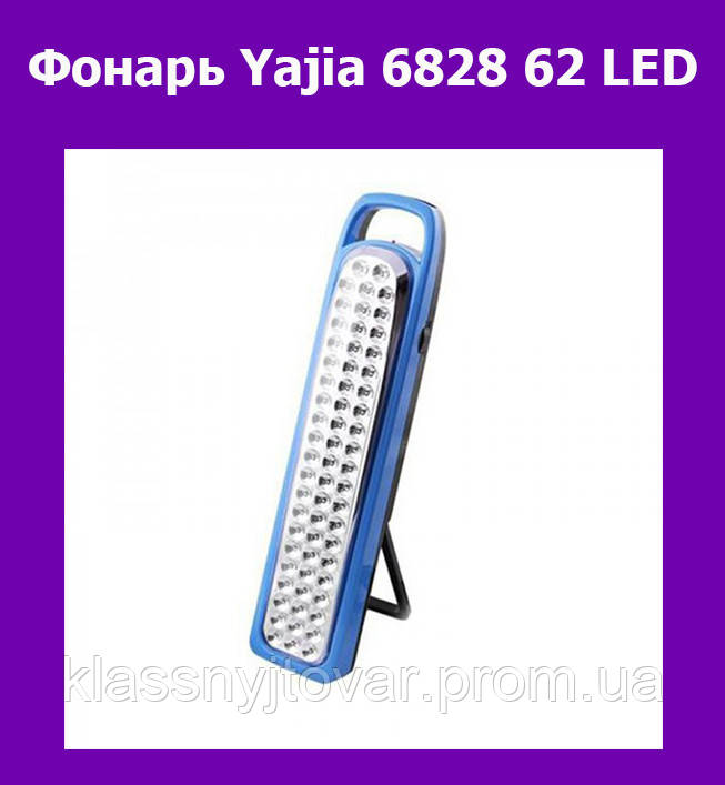 Фонарь Yajia 6828 62 LED!Акция