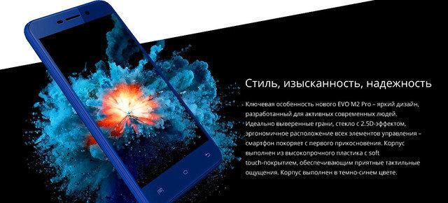 ВозможностиNomi i5013 Evo M2 Pro