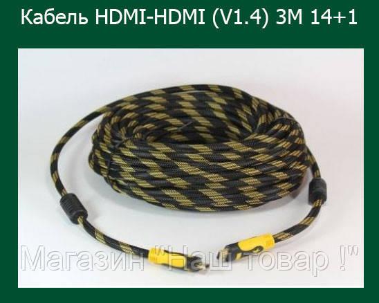 Кабель HDMI-HDMI (V1.4) 3M 14+1!Акция
