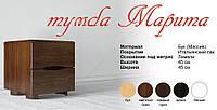 """Тумбочка """"Марита """""""