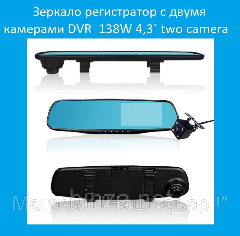 Зеркало регистратор с двумя камерами DVR 138W 4,3` two camera!Акция
