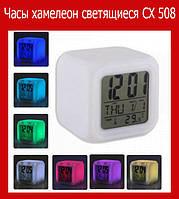 Часы хамелеон светящиеся CX 508!Акция, фото 1