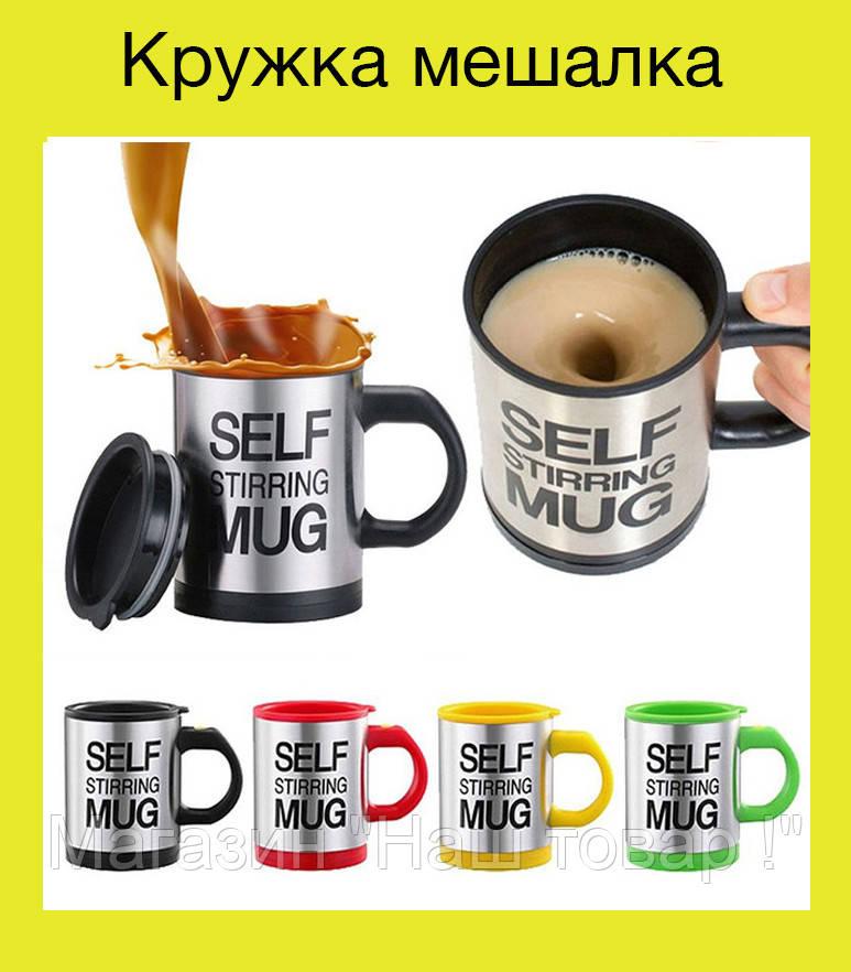 Кружка мешалка Self stirring mug!Акция