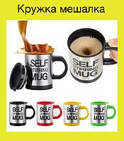 Кружка мешалка Self stirring mug!Акция, фото 1