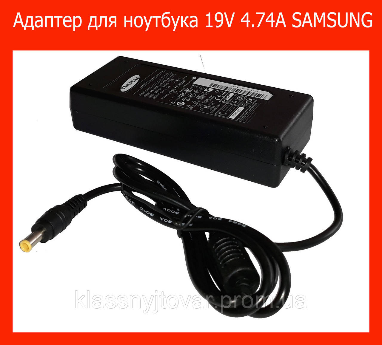Адаптер для ноутбука 19V 4.74A SAMSUNG 5.0*14.7!Акция