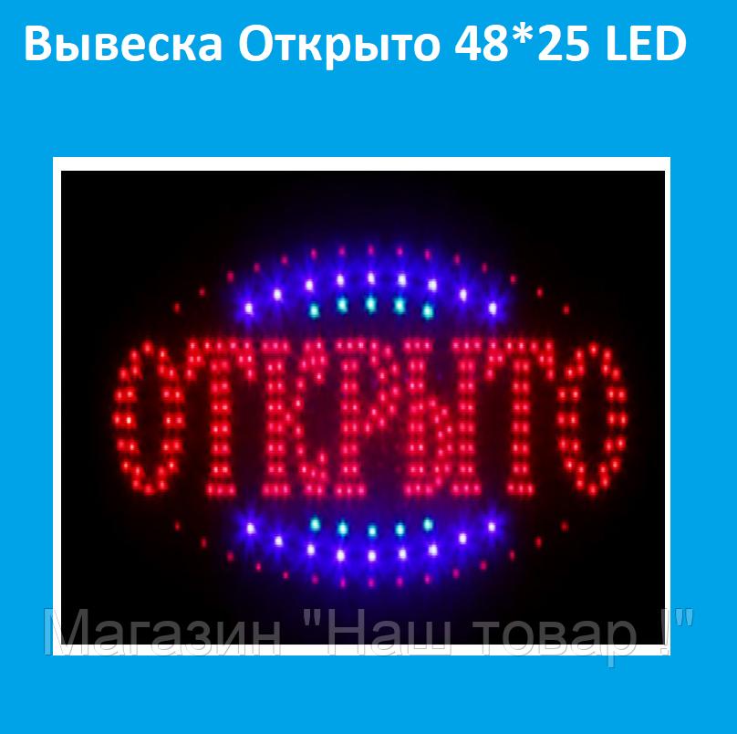 Вывеска Открыто 48*25 LED!Акция