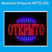 Вывеска Открыто 48*25 LED!Акция, фото 1