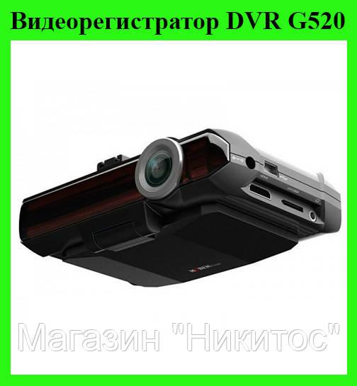 Видеорегистратор DVR G520!Акция