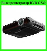 Видеорегистратор DVR G520!Акция, фото 1