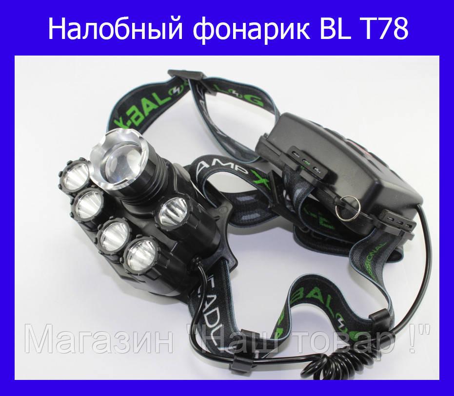 Налобный фонарик BL T78!Акция